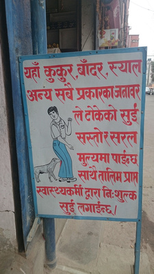 Nepali dog bite sign