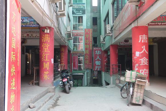 Chinatown in Kathmandu