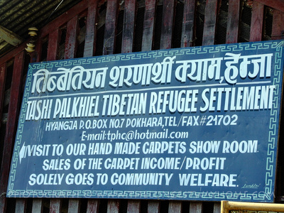 Tashi Palkhel Tibetan Refugee Settlement Camp sign in Pokhara